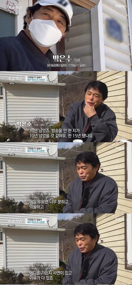 '전원일기' 일용이 역으로 사랑을 받았던 배우 박은수의 충격적인 근황이 공개됐다. /사진=mbn 방송캡처