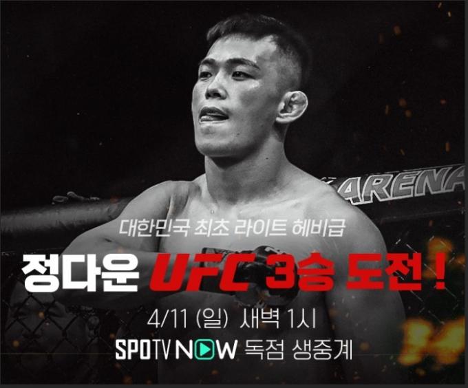 """""""웰라운더 선수로 진화했다"""" 국내 유일 UFC 라이트헤비급 정다운, 11일 3승 도전"""