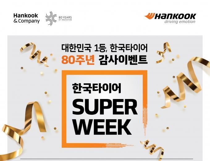 한국타이어앤테크놀로지가 오는 30일까지 창립 80주년을 기념해 다양한 할인과 경품 혜택을 제공하는 '한국타이어 슈퍼위크' 프로모션을 진행한다./사진=한국타이어앤테크놀로지