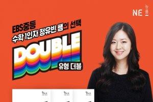NE능률, 홍보 모델로 정유빈 EBS 강사 발탁