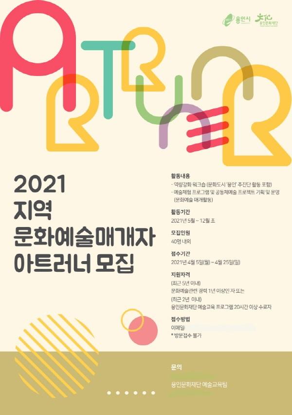 2021아트러너 포스터. / 사진제공=용인문화재단
