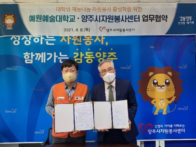 양주시자원봉사센터(센터장 박종성)는 예원예술대학교(총장 김홍대)와 대학생 자원봉사 활성화를 위한 업무협약을 체결했다고 9일 밝혔다. / 사진제공=양주시