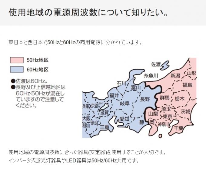 사용지역별 주파수에 맞는 제품을 사용하라는 안내문. / 사진=일본 파나소닉 홈페이지 캡처.