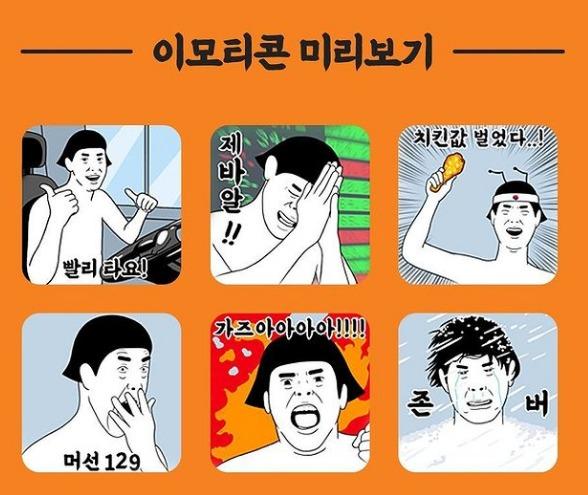 미래에셋X단발신사숙녀 콜라보 이모티콘 이미지./사진=미래에셋증권