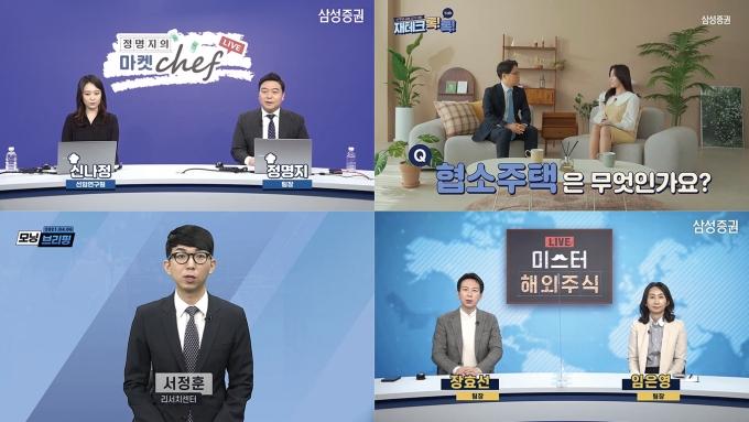 삼성증권 유튜브 채널 '삼성팝(Samsung POP)/사진=삼성증권