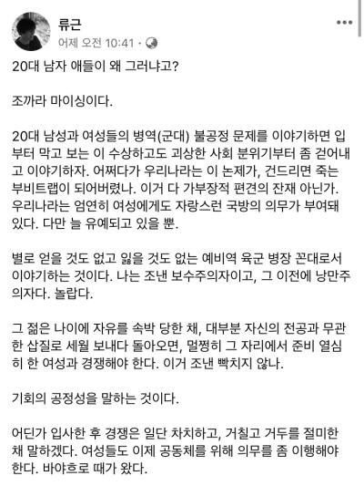 """류근 시인이 """"남자가 군대 갈 때 여자는 사회봉사를 하라""""는 글을 자신의 페이스북에 올렸다. /사진=류근 시인 페이스북"""