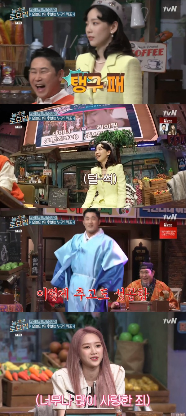 tvN '놀라운 토요일' 방송 화면 캡처 © 뉴스1
