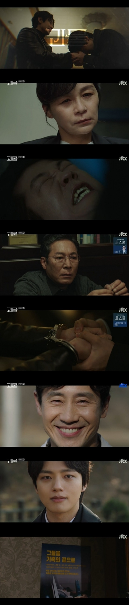 JTBC '괴물' 방송 화면 캡처 © 뉴스1