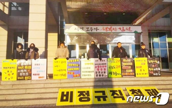 김천시 통합관제선터 비정규직 노동자 농성 모습 © 뉴스1