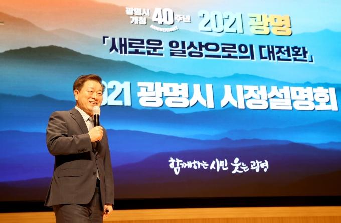 광명시는 4월 9일 광명극장에서 시 산하(위탁)기관 직원을 대상으로시정설명회를 열었다. / 사진제공=광명시