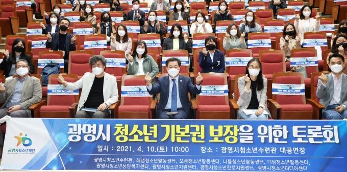 (재)광명시청소년재단은 4월 10일 광명시청소년수련관에서 '청소년 기본권 보장을 위한 토론회'를 개최했다. / 사진제공=광명시