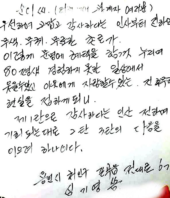 터치케어 서비스를 이용하고 있는 심기영 어르신이 AI스피커 순이에게 쓴 편지. / 사진제공=용인시