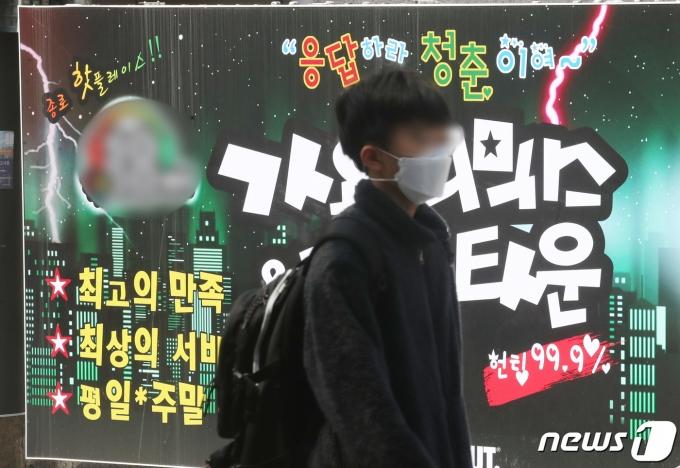 정부가 수도권 2단계, 비수도권 1.5단계인 사회적 거리두기 단계를 3주간 유지하기로 했다. 거리두기 2단계 지역 유흥시설은 집합금지 조치가 내려진다. 11일 서울 종로구 먹자골목 모습.  (사진은 기사 내용과 무관함) / 뉴스1 © News1 임세영 기자