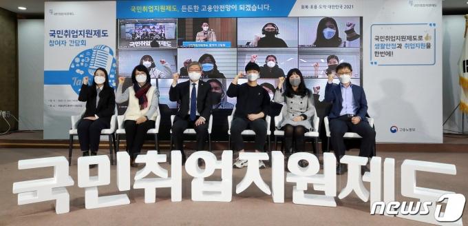 이재갑 고용노동부 장관이 국민취업지원제도 참여자들과 기념촬영을 하고 있다. (자료사진) 2021.2.3/뉴스1