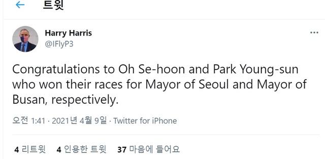 해리 해리스 전 주한 미국 대사가 사회관계망서비스(SNS)를 통해 4·7 재보궐 선거 당선자들에게 축하 메시지를 전하면서 이름을 잘못 적는 해프닝이 발생했다./사진=트위터 캡처