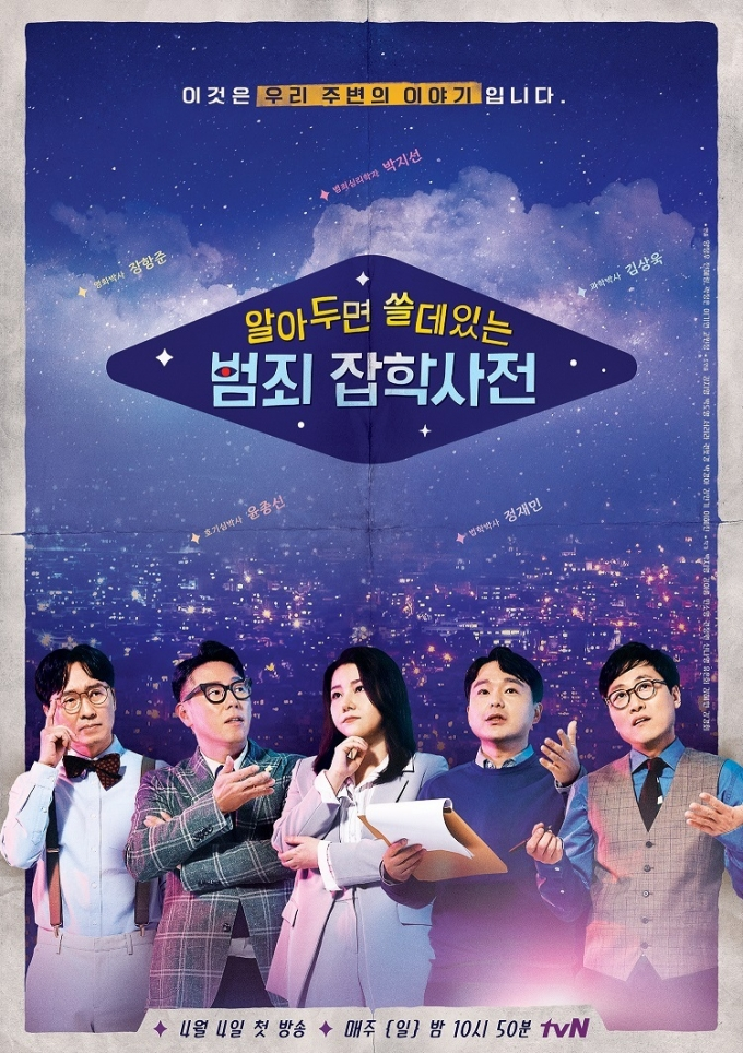 tvN '알쓸범잡' 포스터© 뉴스1