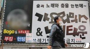 수도권·부산 유흥업소 3주 영업금지… 지자체 재량으로 허용 가능