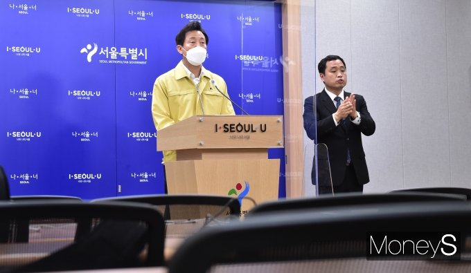 [머니S포토] 오세훈 시장, 서울형 상생방역 추진방향 간담회