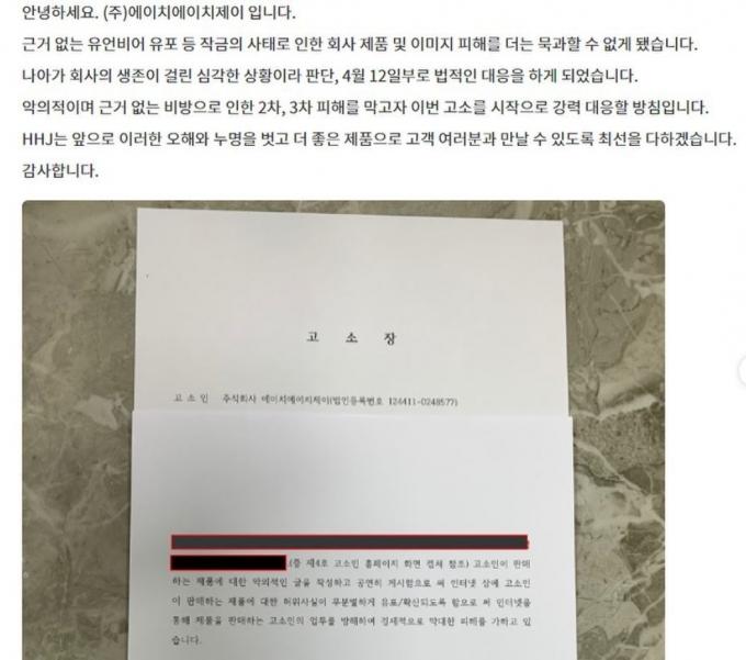 함소원이 자신의 인스타그램에 쇼핑몰 업체의 고소장을 게재했다. /사진=함소원 인스타그램
