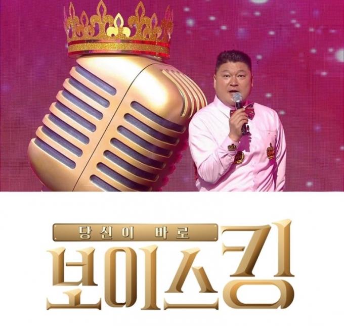 노래 경연 프로그램 '보이스킹'이 첫 방송을 앞두고 있다. /사진=MBN 제공