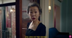 [단독] 여성 의류 플랫폼 '지그재그', 윤여정 새 모델 발탁