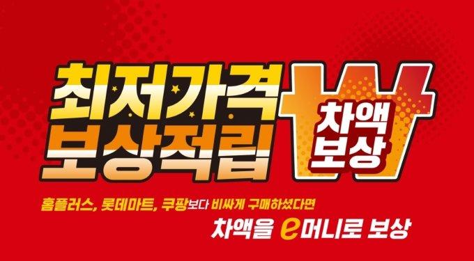 쿠팡→이마트→마켓컬리… 유통가 '최저가 경쟁' 불 붙었다
