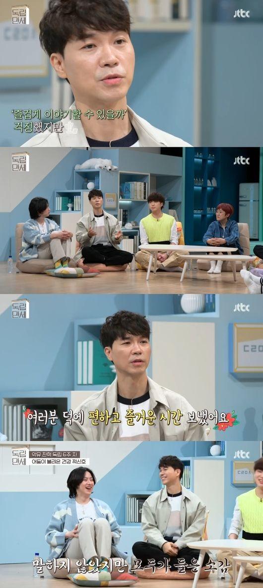 박수홍이 불면증 증세를 겪고 있다고 언급했다. /사진=JTBC '독립만세' 캡처