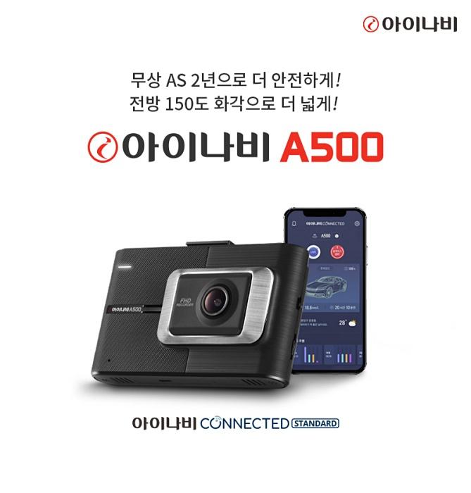 팅크웨어가 2채널 신제품 블랙박스 '아이나비 A500'를 출시한다고 13일 밝혔다. /사진제공=팅크웨어