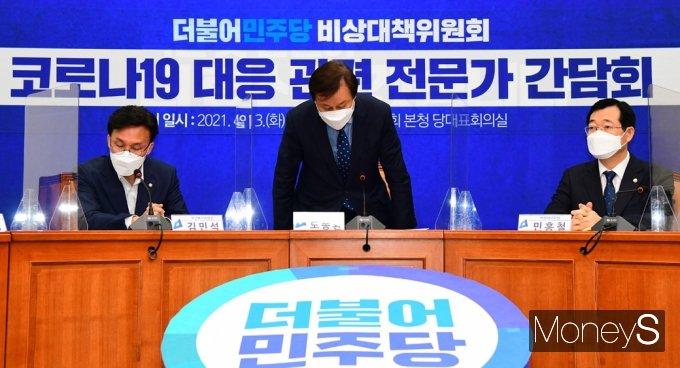 [머니S포토] 코로나19 대응 전문가 간담회 참석한 '도종환'