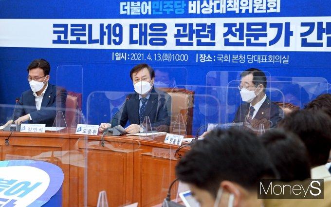 [머니S포토] 코로나19 전문가 간담회, 발언하는 '도종환'