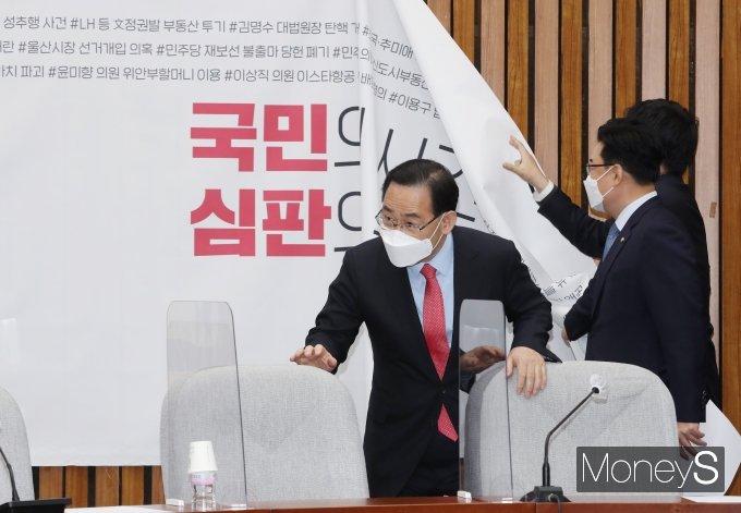 [머니S포토] 현수막 걷는 국민의힘
