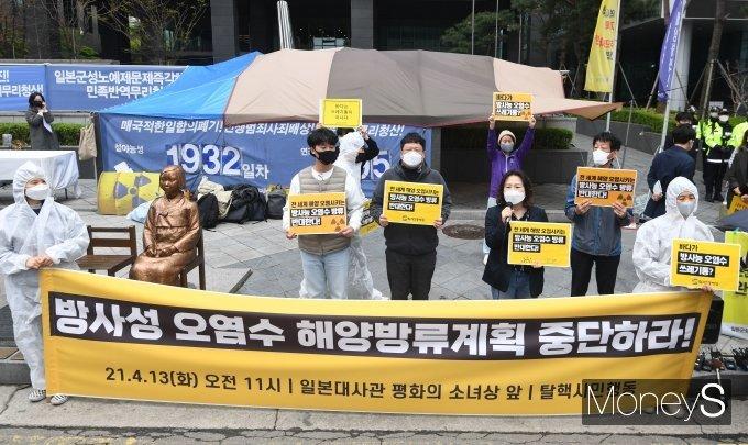 [머니S포토] '방사성 오염수 해양방류계획 중단하라!'