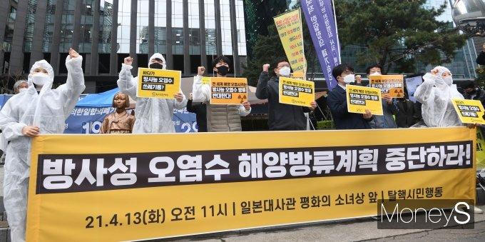 [머니S포토] '방사능 오염수 방류 결정 철회하라'