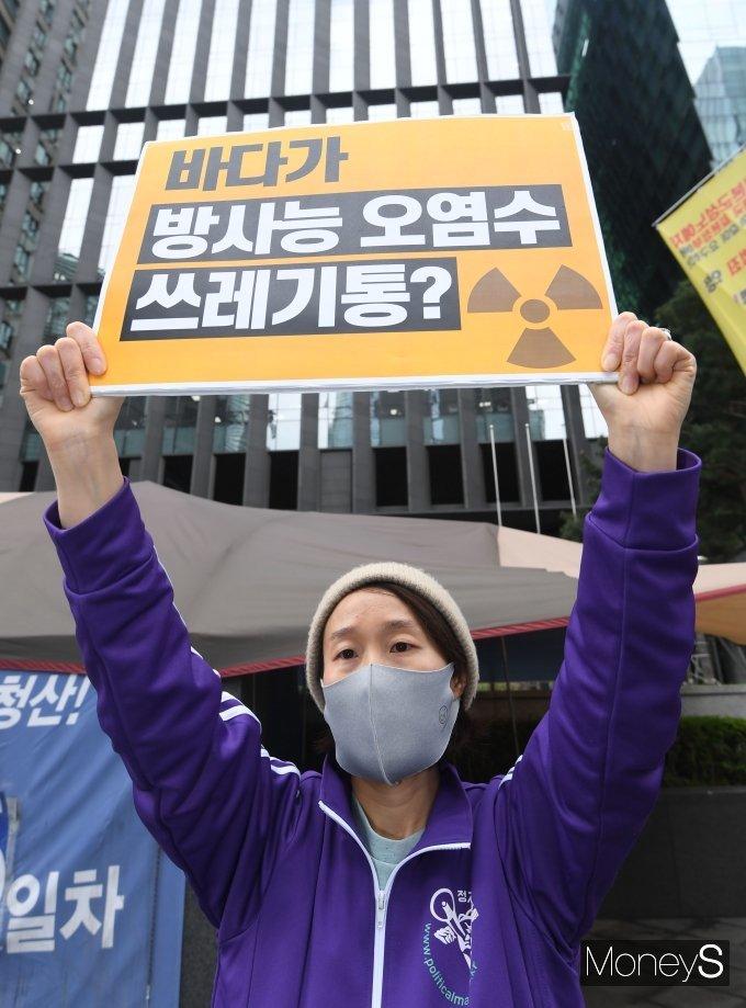 [머니S포토] 후쿠시마 오염수 방류는 '핵 테러'