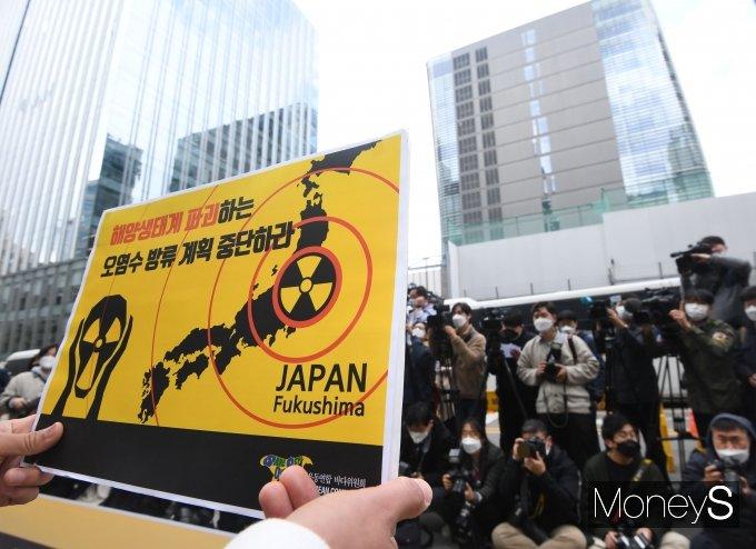 [머니S포토] 일본 오염수 방류 계획 중단하라!