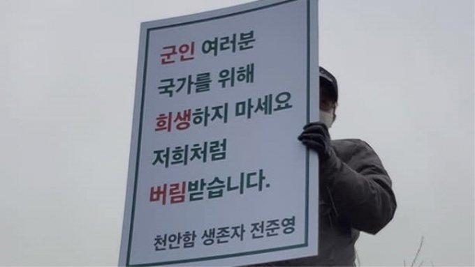 """""""군인 여러분 희생 마세요. 버림받습니다""""…빗속 시위한 천안함 생존자"""