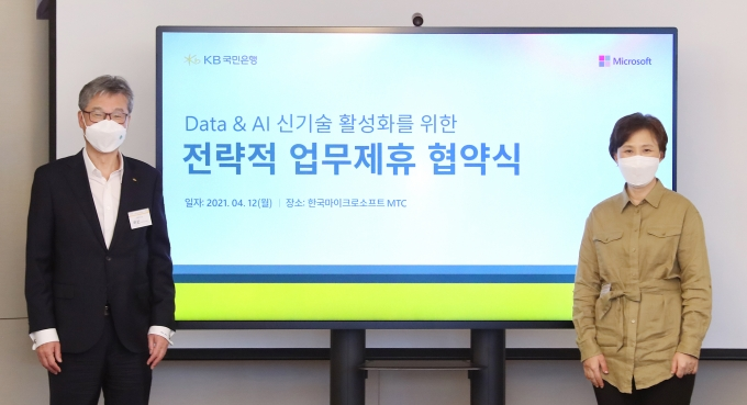 허인 KB국민은행장(왼쪽)과 이지은 한국마이크로소프트 대표이사가 지난 12일 광화문 마이크로소프트 테크놀로지센터(MTC)에서 열린 협약식에서 기념촬영하고 있다. /사진=KB국민은행