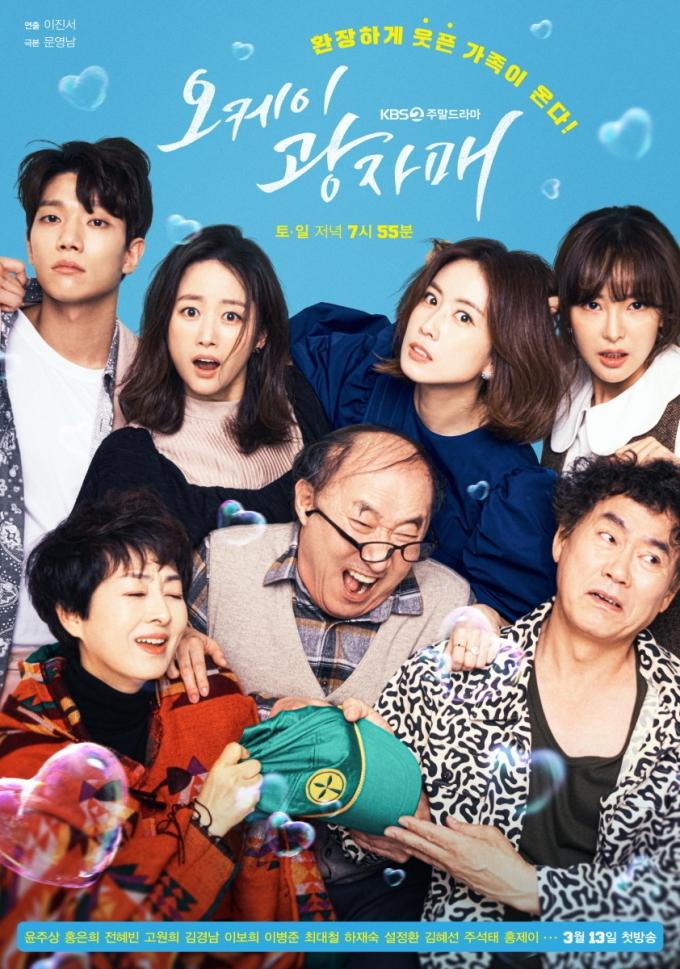 KBS 2TV '오케이 광자매' © 뉴스1