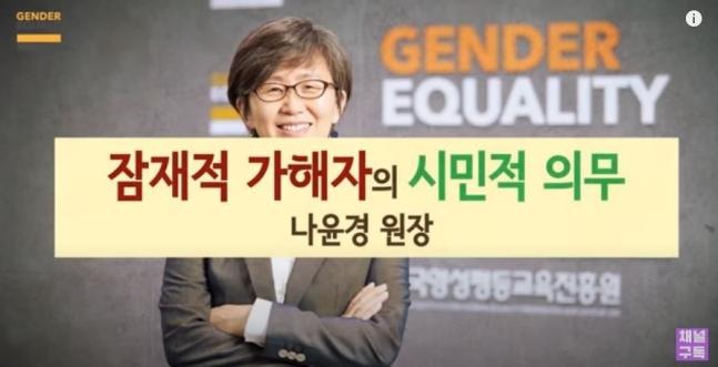 양성평등진흥원이 제작한 영상 '잠재적 가해자와 시민적 의무' 캡쳐.© 뉴스1