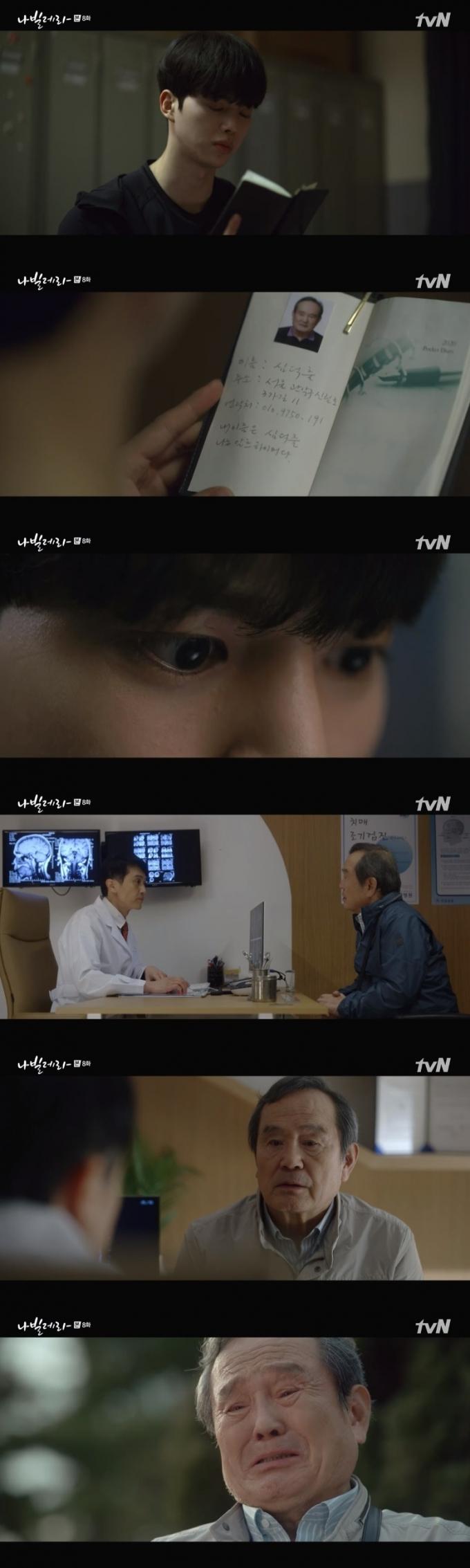 tvN '나빌레라' 캡처 © 뉴스1