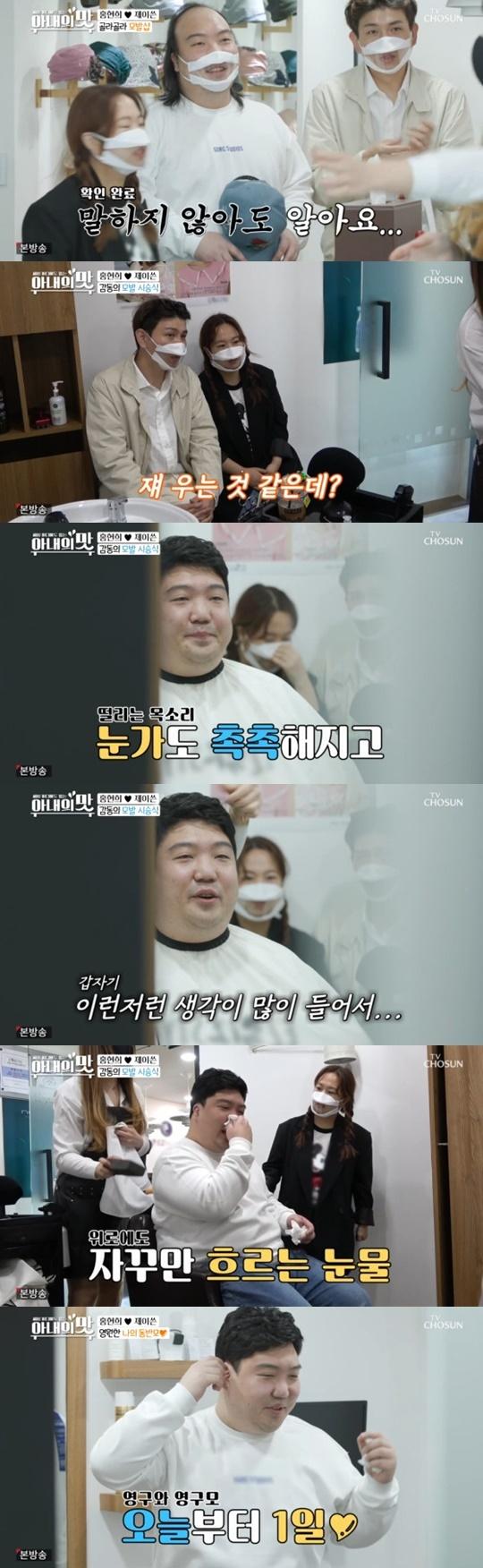 TV조선 '아내의 맛' © 뉴스1