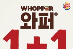 버거킹, 1개 가격에 더블로 즐기자! 18일까지 '와퍼 1+1 프로모션' 실시