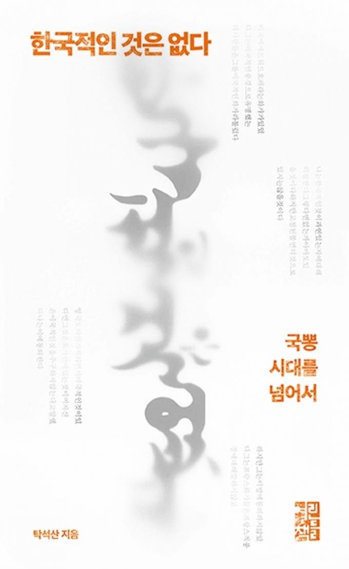 '한국적인 것은 없다'© 뉴스1