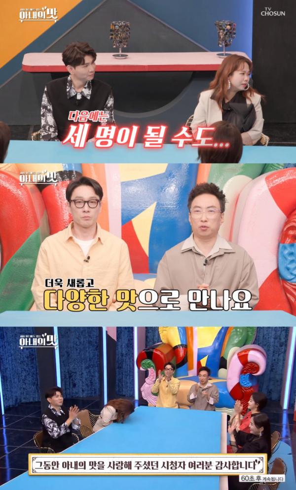 '아내의 맛'이 시즌1으로 종영했다. /사진=TV조선 방송캡처