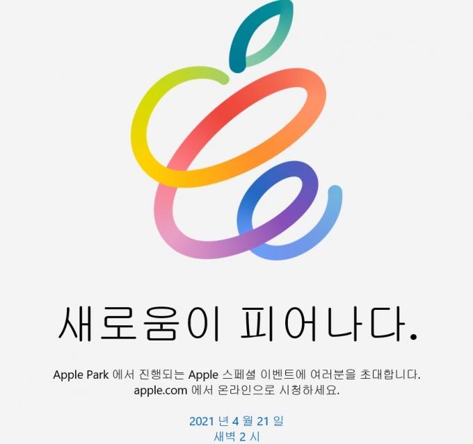 애플 스페셜 이벤트 초대장 /사진=온라인 캡처