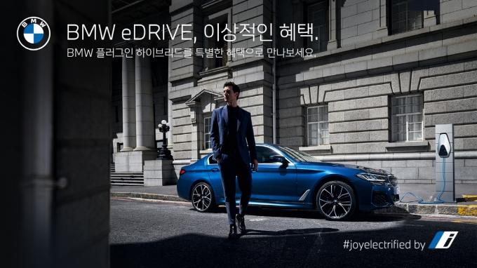 BMW 코리아가 BMW 플러그인 하이브리드(PHEV) 모델 구매 고객을 대상으로 'BMW eDrive 이상적인 혜택' 프로모션을 실시한다./사진=BMW코리아