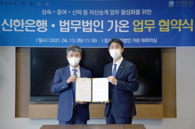 신한은행, 법무법인 가온과 자산관리 솔루션 제공에 '맞손'