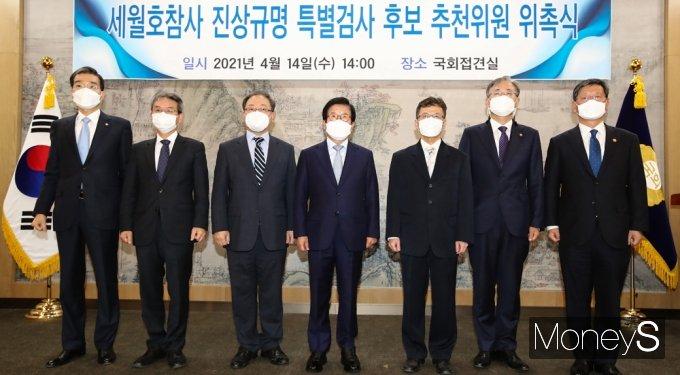 [머니S포토] 국회, 세월호참사 진상규명 특검 후보 추천위원 위촉