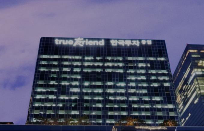 한국투자증권 본사 전경./사진=한국금융지주