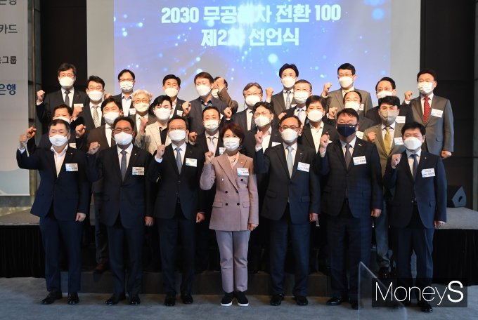 [머니S포토] '2030 무공해차 전환100 파이팅!'